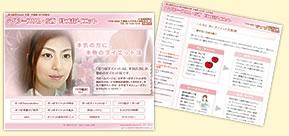 ホームページ制作実績03