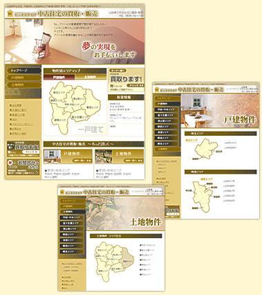 山梨県の中古住宅の買取・販売 ホームページ制作・フラッシュ制作・ブログ制作