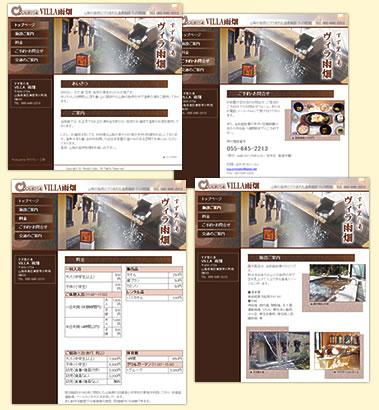 温泉宿のホームページ・デザイン